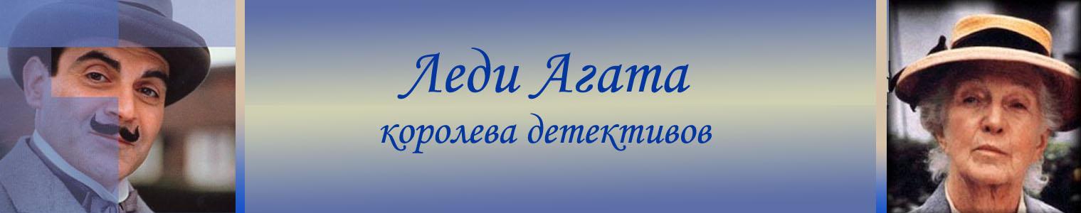 Агата Кристи - Полное собрание сочинений - 116 произведений[1920-1974, fb 2]